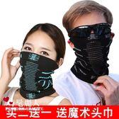 騎行面罩男滑雪口罩全臉帽防寒摩托車保暖擋防風護臉頭套騎車裝備 全店88折特惠