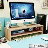 辦公室電腦顯示器增高架墊高架子顯示屏桌面收納支架臺式桌上底座-超凡旗艦店