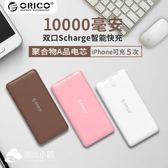 充電寶10000毫安聚合物快充沖vivo蘋果手機通用oppo移動電源 潮流小鋪