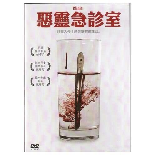 惡靈急診室DVD Clinic 一個錯誤引來連串邪惡殺機 惡靈入(購潮8)