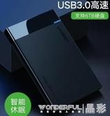 外接盒 2.5英寸通用usb3.0/3.1type-c外置讀取保護殼臺式機筆記本電腦 晶彩