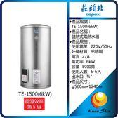 莊頭北 儲熱式電熱水器TE-1500(6kW)(直掛)