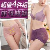 莎邦婗中腰蕾絲無痕塑褲四件組 7772