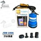 JSW-100A 台灣製 1/6HP 抽...