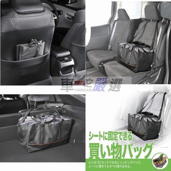車之嚴選 cars_go 汽車用品【DZ496】日本CARMATE 尼龍+合成皮革側背袋 收納置物袋 購物袋 保冷保鮮袋