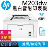 M203dw, HP LaserJet M203DW A4黑白雷射印表機