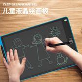 兒童繪畫板 液晶手兒童繪畫板涂鴉電子小黑板光能寫字板手LCD手繪板屏 俏女孩