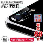 iPhone 鏡頭貼 機鏡頭 保護貼 透明 軟膜 保護貼 iPhone7 iPhone8 Plus i7 i8 4.7吋/5.5吋