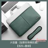 手提電腦包 手提電腦包適用聯想華為matebook蘋果戴爾華碩14筆記本 10色