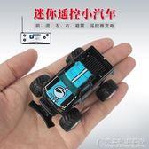 世界超小迷你微型遙控越野車男孩子小汽車兒童創意戰車充電動玩具 奇思妙想屋