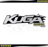莫名其妙倉庫【KL042 車標隨意貼】2013 Ford 福特New KUGA 配件空力套件KUGA車標立體字貼