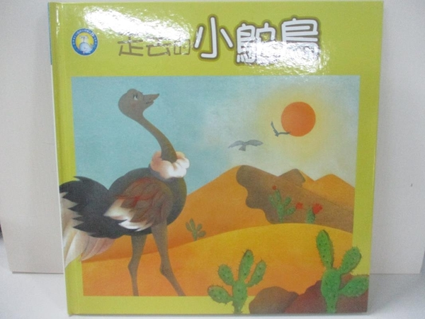 【書寶二手書T7/少年童書_DUV】走失的小駝鳥_張玲霞作; 許仲綺,陳和凱繪圖