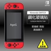 【世明國際】SWITCH 螢幕保護貼玻璃貼 抗防爆 鋼化玻璃膜 任天堂 Nintendo Switch