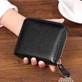 款韓版女士錢包短款頭層牛皮小錢夾多卡位拉錬零錢包 開學季最低價