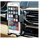車用空調出風口手機支架-經典款
