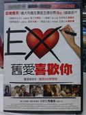 影音專賣店-G16-040-正版DVD*電影【舊愛喜歡你】-克勞蒂亞潔里尼*馬力克齊狄
