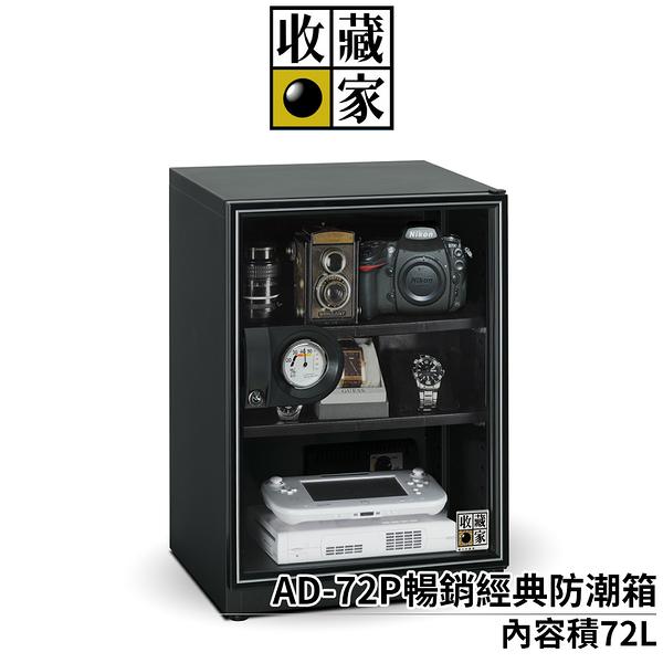 收藏家 AD-72P暢銷經典防潮箱