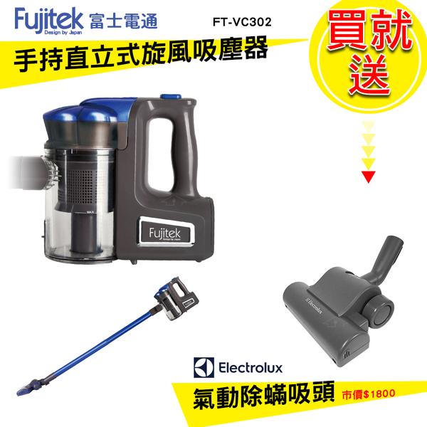 Fujitek富士電通手持直立旋風吸塵器FT-VC302藍色