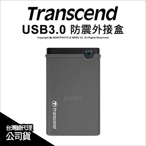 ★免運★ Transcend 創見 StoreJet 25CK3 SSD/HDD升級套件組 外接式硬碟 單鍵備份★薪創數位