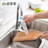 居家家水龍頭防濺花灑自來水過濾嘴 廚房濾水器噴頭過濾器節水器