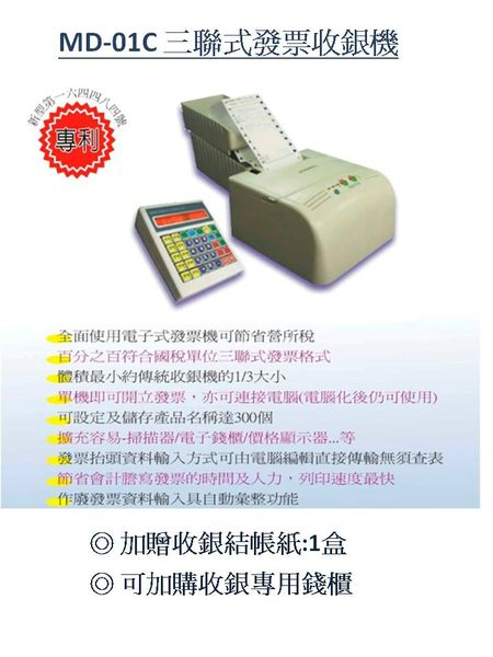 艾肯特科技♥MD-01C 三聯式發票收銀機~體機最小的收銀機~操作簡易~超大按鍵~適用多行業~