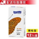 unidus 優您事 動物系列保險套 激凸蝴蝶 (顆粒型) 12入/盒 (配送包裝隱密) 專品藥局【2015034】