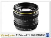 KamLan FS 50mm F1.1 Sony Nikon Fujifilm Canon M43 接環 鏡頭(公司貨)