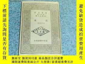 二手書博民逛書店罕見萬有文庫:朱熹(1929年1版1印中國經學史著名專家周予同著