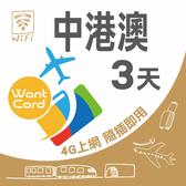 【Want Card】中港澳上網卡 中國 香港 澳門 3日不降速 4G上網 吃到飽上網SIM卡 網卡 漫遊卡