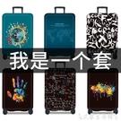 彈力行李箱保護套拉桿旅行箱套防塵罩袋20/24/28寸/30寸加厚耐磨生活館 熱賣單品