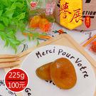 【譽展蜜餞】黃金桔(單顆裝) 225g/100元