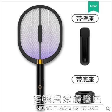 電蚊拍充電式家用蚊子蒼蠅拍超強滅蚊燈電蚊二合一多功能滅蚊神器 NMS名購新品
