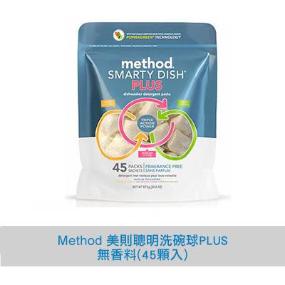 【Method 美則】聰明洗碗球PLUS-無香料(45顆入)