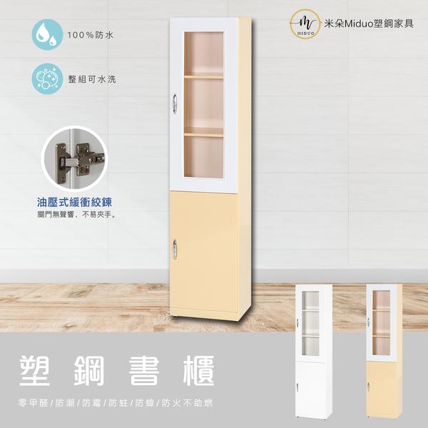 【米朵Miduo】塑鋼兩門書櫃 防水塑鋼家具(寬41.5*深42*高180公分)
