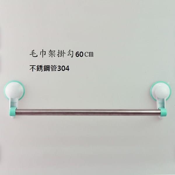WuKon掛勾 毛巾桿60cm C2-016 承重12kg