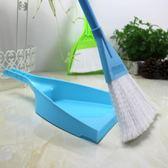 SENMAO迷你掃把畚斗組簸箕套裝掃帚台掃 清潔小掃帚 桌面掃把簸箕【新店開業八五折】JY