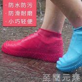 雨鞋套防水雨天硅膠男女雨鞋套加厚防滑耐磨防水防雨鞋套成人兒童 至簡元素