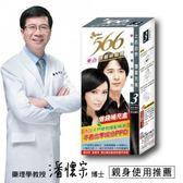 566護髮染髮霜補充盒 3號自然亮黑