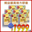 【超值囤貨組】葡萄王 孅益薑黃複方膠囊 x 8盒 (30粒/瓶) *Miaki*