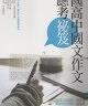二手書R2YB 2015年12月 BOD一版《國高中國文作文應考祕笈》陳碧月 秀