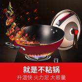 炒鍋 32cm炒鍋不粘鍋無油煙炒菜鍋 平底鍋鐵鍋電磁爐通用鍋具 生日禮物