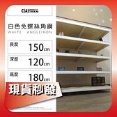 鐵層架貨架 倉儲架 置物櫃(150x120x180cm)免螺絲角鋼 陳列架 收納架 組合櫃 空間特工W5040651