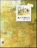 (二手書)義大利筆記本::自助旅行現場的24堂課