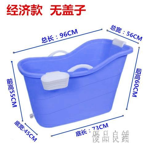 成人浴盆 塑料加厚保溫沐浴盆 大號洗澡桶 zh3979【優品良鋪】