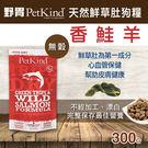【毛麻吉寵物舖】PetKind 野胃 天然鮮草肚狗糧 香鮭羊 300克 狗主食/狗飼料