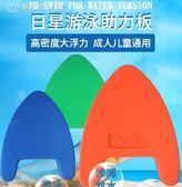 浮板日星泡沫加大八字打水浮板U型訓練男女成人兒童游泳裝備igo 【鉅惠↘滿999折99】