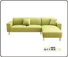 {{ 海中天休閒傢俱廣場 }} G-37 摩登時尚 沙發系列 297-50A 蘿絲蘋果綠L型皮沙發