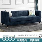《固的家具GOOD》276-1-AJ 阿加莎三人座布沙發【雙北市含搬運組裝】