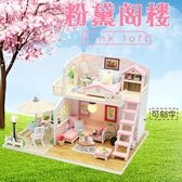 diy小屋子手工制作房子模型拼裝迷你玩具女【步行者戶外生活館】