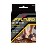 3M FUTURO 護多樂 醫用護具 足弓減壓墊 專品藥局【2003431】